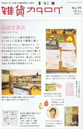 雑貨カタログ 12月号「New Shop / East」