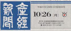 産経新聞10/26