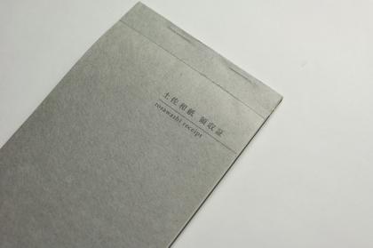 tosawashi-2