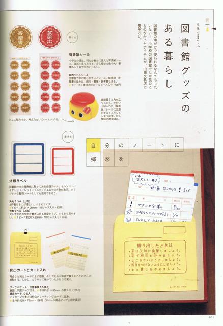 itoshinobunbougu-2