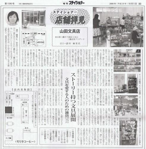 旬刊ステイショナー