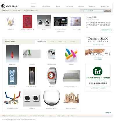 idsiteのトップページ