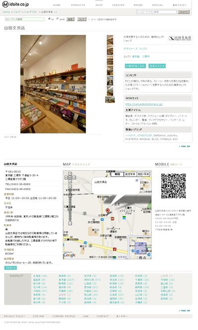 idsite内の山田文具店のページ