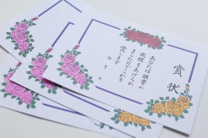 syoujyou-card
