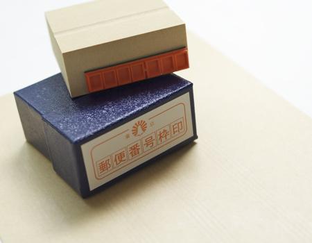 yuubinbangou-stamp