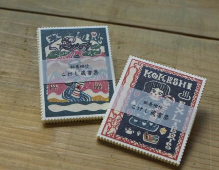 kokeshi-zousyohyo