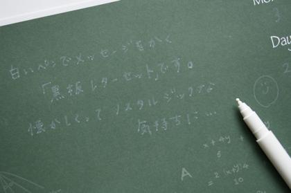 kokuban-letterset